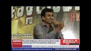Anna Bond film audio released by Smt Parvathamma Rajkumar