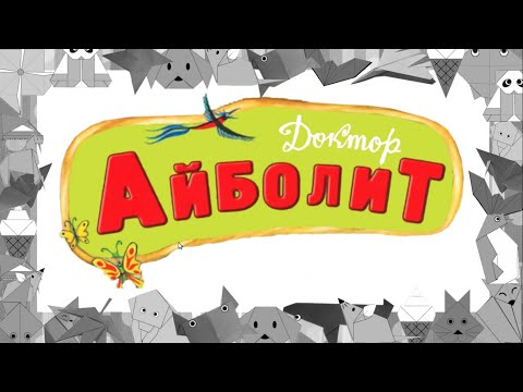 Айболит. Аудиосказка по стихам Чуковского. Aibolit. Audio fairy tales by Chukovsky.