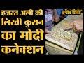 हजरत अली की लिखी कुरान विदेशी दौरों में मोदी साथ क्यों ले जाते हैं