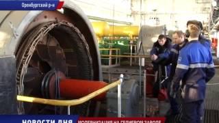 Модернизация на гелиевом заводе