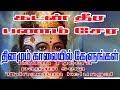 Kalayil Dhinamum New Song Mp3 Download