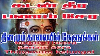 கடன் தீர பணம் சேர ரிண விமோச்சன லிங்கேஸ்வரா பாடல் kadan theera panam sera rinavimochana lingeswara