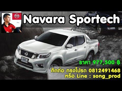 รีวิว Double Cab Caliber V 7AT Sportech นาวาร่า NAVARA [ เช็คโปรโมชั่น นิสสัน By โปรด ]