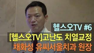 [헬스오TV] 고난도 치열교정 (채화성 유씨서울치과 원…