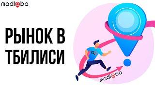 """Блошиный рынок """"Сухой мост"""" в Тбилиси - музей под открытым небом!"""