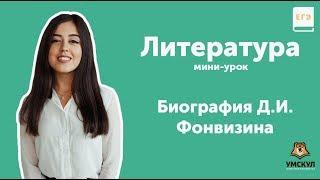Биография Д.И. Фонвизина | Литература ЕГЭ | УМСКУЛ