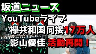 ばっちと申します! 坂道グループに関する気になった事などを発信してます! チャンネル登録よろしくお願いします! 【Twitter】 https://twitter.com/keyakimatometa 【まとめ ...