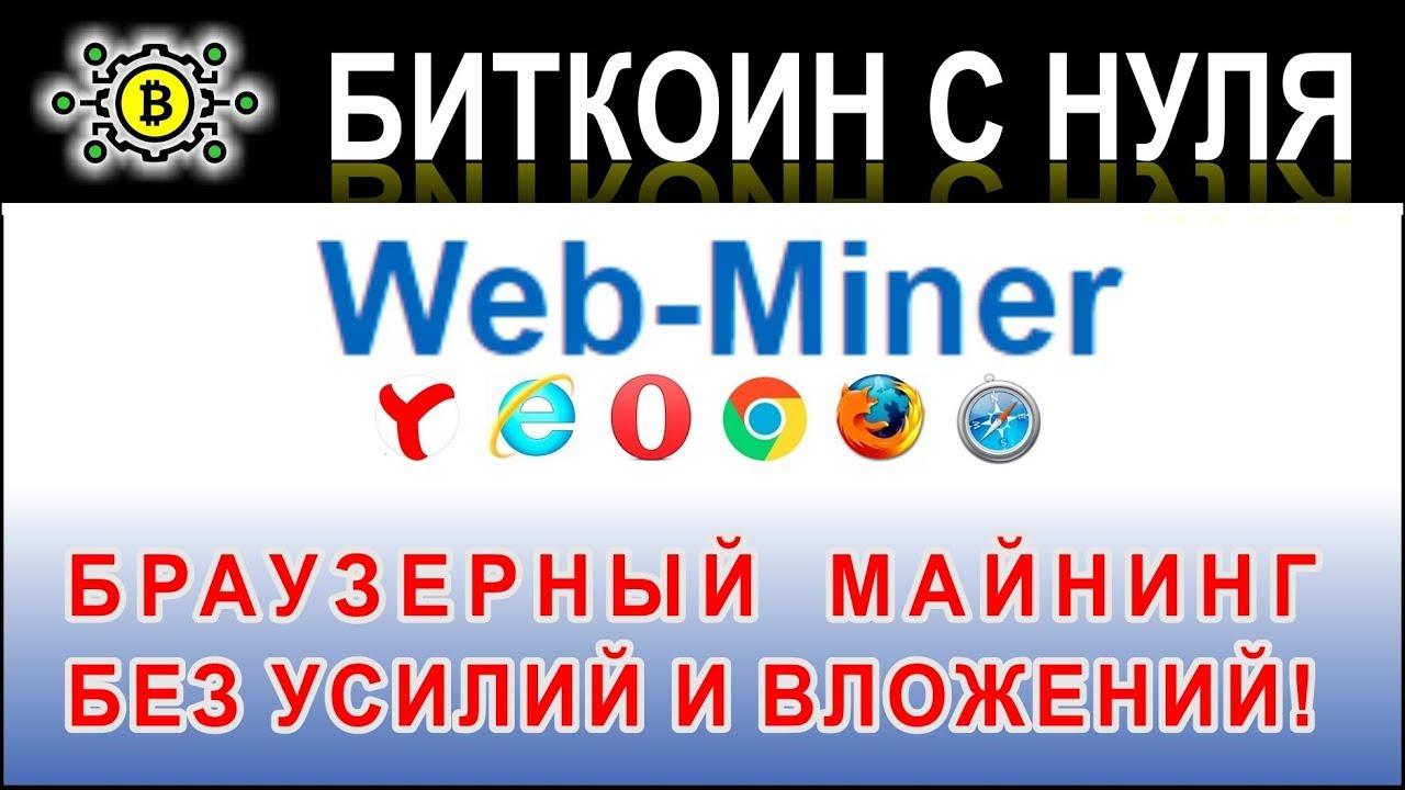 Web miner - браузерный майнинг 2018 года. Супер рефералка, заработок без вложений, с нуля!