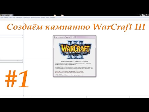 Создаём кампанию WarCraft 3 (Часть 1)