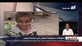 المشهد اليمني | انتهاكات ميليشيا الحوثي في مدينة حيس