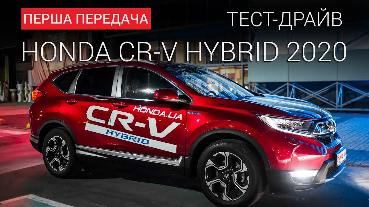 Honda CR-V hybrid: тест-драйв First Gear Show