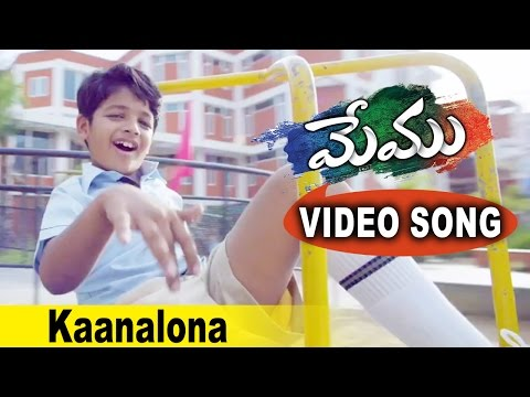 Memu Movie Video Songs || Kaanalona Video Song || Surya, Amala Paul