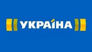 """Телеканал """"Украина"""" - присоединяйтесь к нам!"""