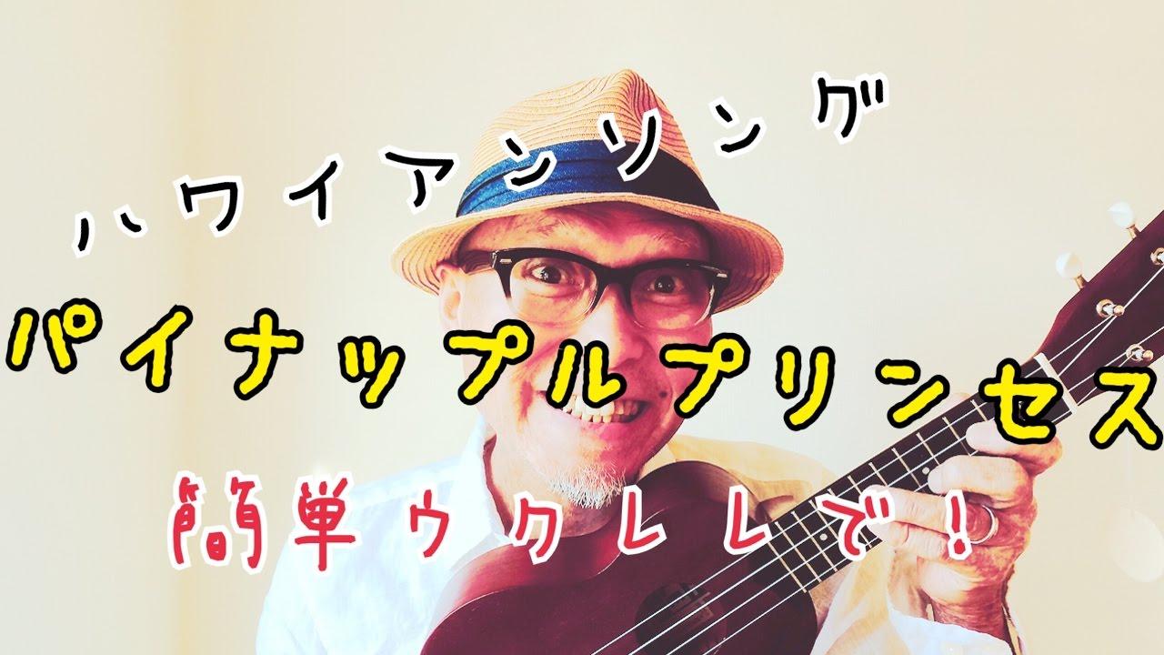 Pineapple Princess パイナップルプリンセス・ウクレレ 超かんたん版【コード&レッスン付】GAZZLELE