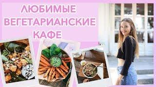 Рейтинг вегетарианских кафе