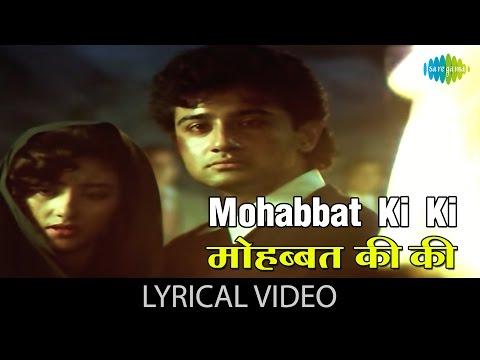 Mohabbat ki ki with lyrics | मोहब्बत की की गाने के बोल | Saudagar | Manisha Koirala, Vivek Mushran