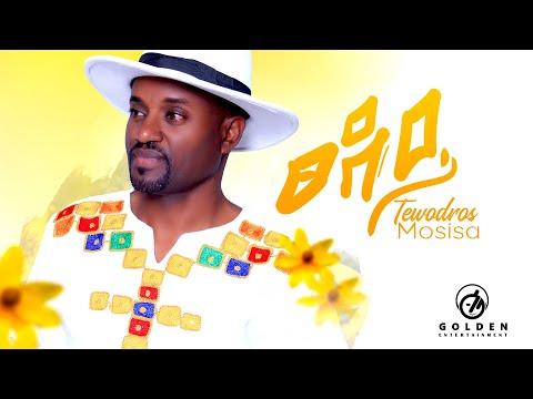 Tewodros Mosisa – Tsedeye   ፀደይ – New Ethiopian Music 2019 [Official Video]