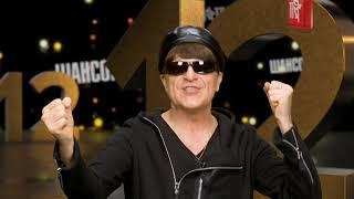 Виктор КОРОЛЁВ поздравляет Шансон ТВ с днем рождения
