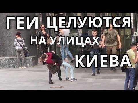 киев секс знакомства геев