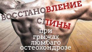 Йога. Лечение остеохондроза.(сегодня я решил разобраться с позвоночником и применимости использования физических упражнений йоги,..., 2015-11-11T17:57:08.000Z)