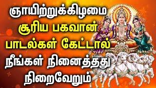 SURAYA BHAGAVAN WILL BLESS YOUR SUCCESSFUL LIFE | Aditya Hrudayam Songs | Surya Bhagavan Tamil Songs