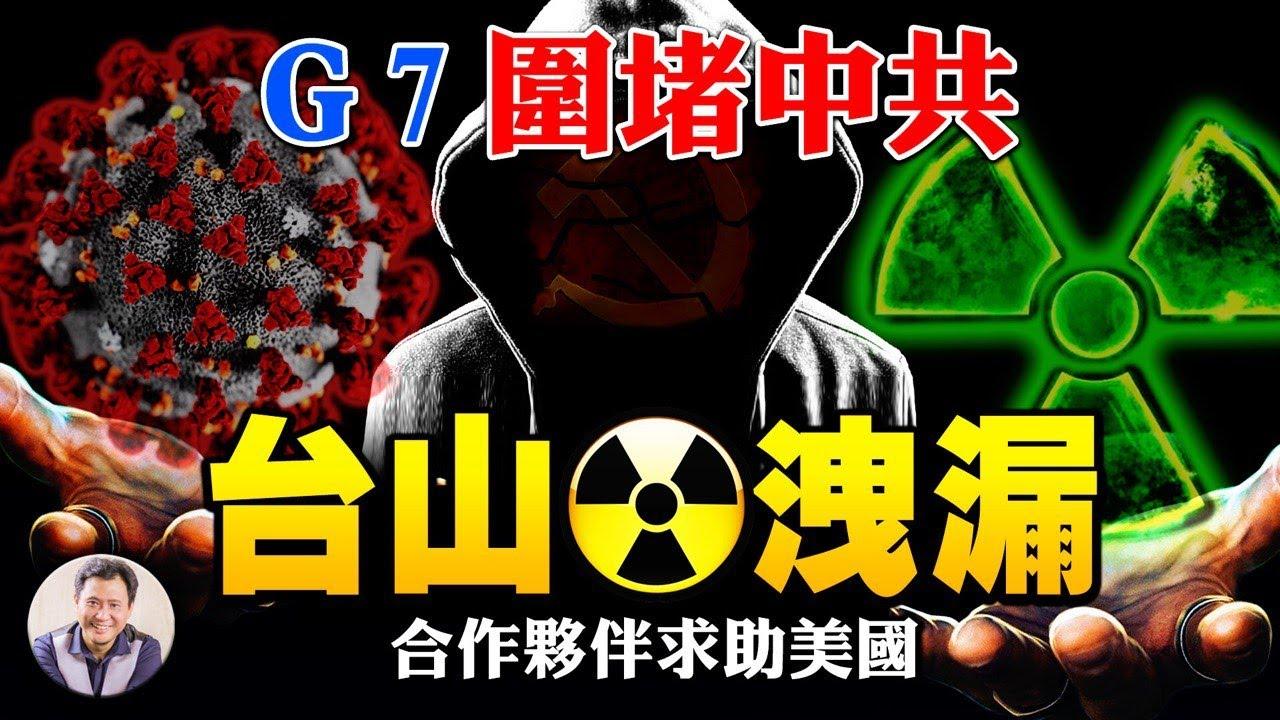 冷战后首次! G7联合抗共三大红线全跨越!惊爆台山核电站核泄露 美国安会介入 中国人受害为什么法国求救 中共辟谣?(江峰漫谈20210614第335期)