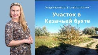 Участок в Казачьей бухте: земля в Севастополе
