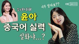 소녀시대 윤아 중국어 실력 실화인가요? (중국어 접속사 달인)