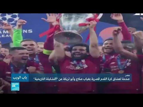 مصر: صدمة لعشاق كرة القدم بغياب صلاح وأبو تريكة عن -التشكيلة التاريخية-  - 15:01-2020 / 7 / 14