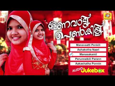 Manavatti Penkili | Mehrin Hits | Mappilapattukal | Malayalam Mappila Songs | Superhit Mappila Album