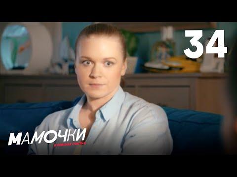 Мамочки   Сезон 2   Серия 14 (34)