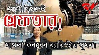 দেশে আসলেই গ্রেফতার হবেন প্রিয়া সাহা,দেশদ্রোহীতার মামলা করবেন সুমন। priya saha, rn news,