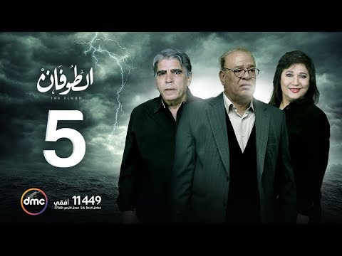 مسلسل الطوفان - الحلقة الخامسة - The Flood Episode 05
