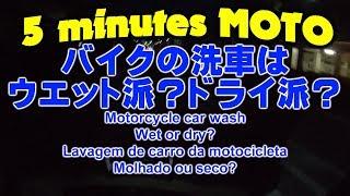 5 minutes MOTO バイクの洗車はウエット派?ドライ派? PCX thumbnail