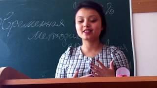 Современная методика преподавания биологии