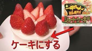 一平ちゃんショートケーキ味で本格的なショートケーキを作ってみた【作り方】 thumbnail