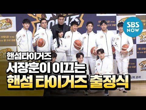 [LIVE]  '진짜 농구, 핸섬타이거즈' 제작발표회 라이브' | Handsome Tigers LIVE SBS NOW