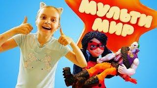 Джокер испортил Мультимир. Видео для детей: Охотники за игрушками.