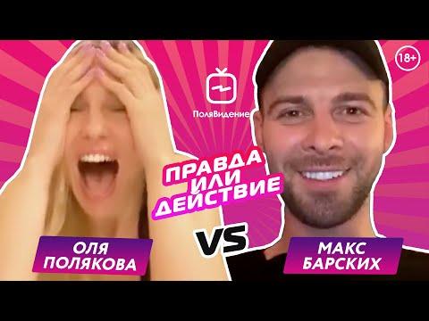 Оля Полякова и Макс Барских [Правда или действие]