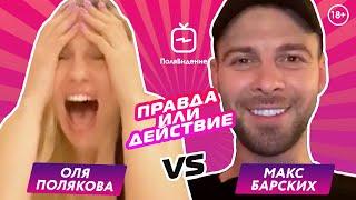 Cover images Оля Полякова и Макс Барских [Правда или действие]