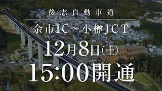 NEXCO東日本 12月8日後志道余市IC~小樽JCT開通