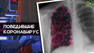 Победившие коронавирус