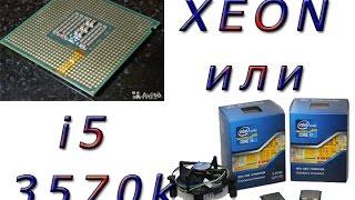 Обзор Процессор Xeon X5450 или i5 3570k.