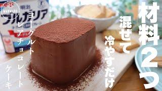 【材料2つ!型も不要】濃厚ヨーグルトレアチョコレートケーキの作り方。
