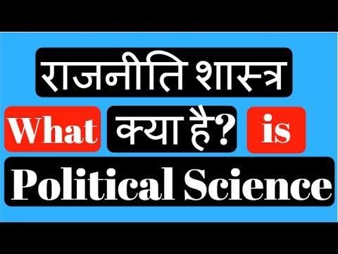 what is political science in hindi political science in hindi
