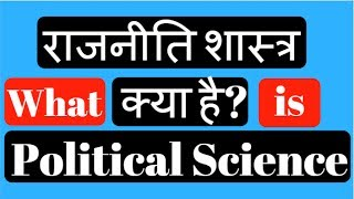 What is Political Science in Hindi, Political Science in Hindi, Meaning of Political Science in Hind