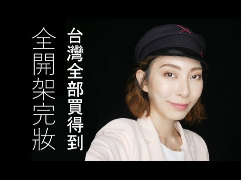 Astor│台灣全部買得到 開架彩妝完妝 2018|L'oreal paris VDL NYX KATE 妙巴黎 innisfree Love Liner MEDIA ZA KISSME