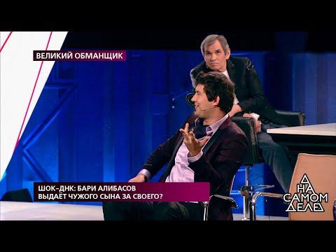 Шок-ДНК: Бари Алибасов выдает чужого сына за своего? Самые драматичные моменты выпуска