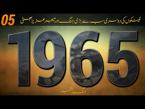 History Of Pakistan | What Happened in 1965 # 05 | Faisal Warraich