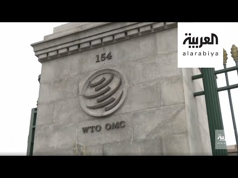 ما هى أبرز مهام منظمة التجارة العالمية؟  - نشر قبل 3 ساعة